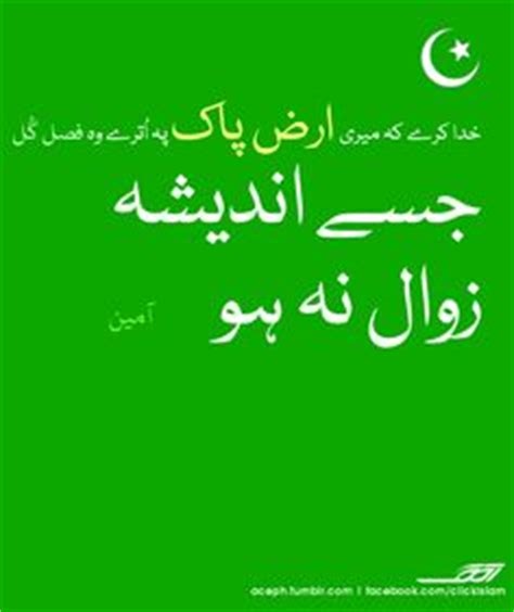 Essay on independence day of pakistan - Order an A Essay